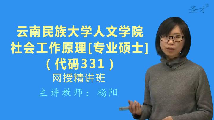 2021年云南民族大学人文学院《331社会工作原理》[专业硕士]网授精讲班【大纲精讲】