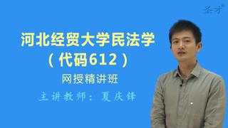 2021年河北经贸大学《612民法学》网授精讲班【教材精讲+考研真题串讲】