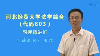 2019年河北经贸大学803法学综合网授精讲班【教材精讲+考研真题串讲】