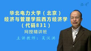 2019年华北电力大学(北京)经济与管理学院831西方经济学网授精讲班(教材精讲+考研真题串讲)