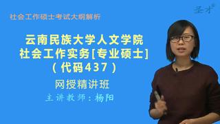 2018年云南民族大学人文学院437社会工作实务[专业硕士]网授精讲班【大纲精讲+考研真题串讲】