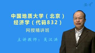 2021年中国地质大学(北京)人文经管学院《832经济学》网授精讲班【教材精讲+考研真题串讲】