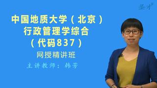 2019年中国地质大学(北京)人文经管学院837行政管理学综合网授精讲班【教材精讲+考研真题串讲】