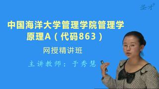 中国海洋大学管理学院管理学原理A网授精讲班(教材精讲+考研真题串讲)