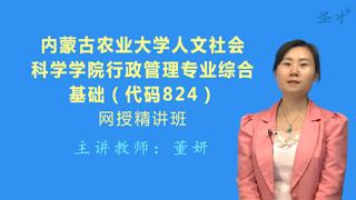 2019年内蒙古农业大学人文社会科学学院824行政管理专业综合基础网授精讲班【教材精讲+考研真题串讲】