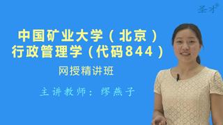 2021年中国矿业大学(北京)文法学院《844行政管理学》网授精讲班【教材精讲+考研真题串讲】