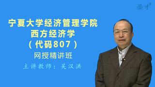 2021年宁夏大学经济管理学院807西方经济学网授精讲班【教材精讲+考研真题串讲】