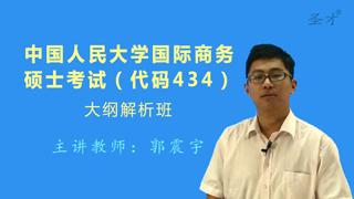 2018年中国人民大学国际商务硕士434国际商务专业基础[专业硕士]大纲解析班(大纲精讲+考研真题串讲)