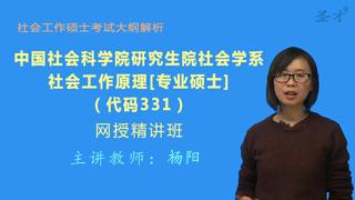 2019年中国社会科学院研究生院社会学系331社会工作原理[专业硕士]网授精讲班【大纲精讲+考研真题串讲】