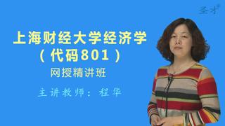 2021年上海财经大学《801经济学》网授精讲班【教材精讲+考研真题串讲】