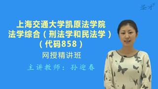 2021年上海交通大学凯原法学院《858法学综合》(刑法学和民法学)网授精讲班【教材精讲+考研真题串讲】