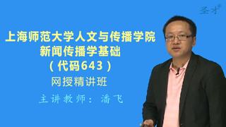 2020年上海师范大学人文与传播学院643新闻传播学基础网授精讲班【教材精讲+考研真题串讲】