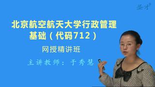 2021年北京航空航天大学《712行政管理基础》网授精讲班(教材精讲+考研真题串讲)