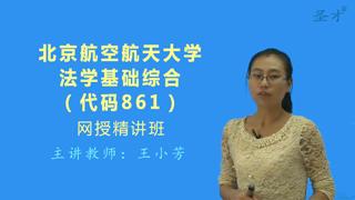 2020年北京航空航天大学法学院861法学基础综合网授精讲班【教材精讲+考研真题串讲】