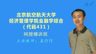 2019年北京航空航天大学经济管理学院431金融学综合[专业硕士]网授精讲班(教材精讲+考研真题串讲)