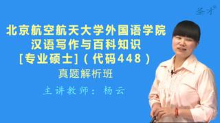 北京航空航天大学外国语学院448汉语写作与百科知识[专业硕士]真题解析班(网授)