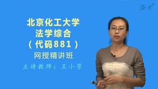 2020年北京化工大学文法学院881法学综合网授精讲班【教材精讲+考研真题串讲】