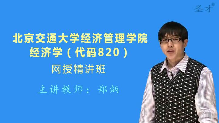 2021年北京交通大学经济管理学院《820经济学》网授精讲班(教材精讲+考研真题串讲)