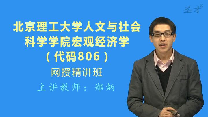 2022年北京理工大学人文与社会科学学院《806宏观经济学》网授精讲班【教材精讲+考研真题串讲】