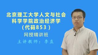 2019年北京理工大学人文与社会科学学院853政治经济学网授精讲班(教材精讲+考研真题串讲)