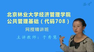 2021年北京林业大学经济管理学院《708公共管理基础》网授精讲班(教材精讲+考研真题串讲)