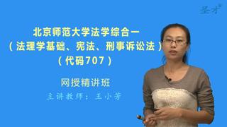 2019年北京师范大学707法学综合一(法理学基础、宪法、刑事诉讼法)网授精讲班【教材精讲+考研真题串讲】