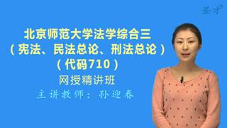 2018年北京师范大学法学院710法学综合三(宪法、民法总论、刑法总论)网授精讲班【教材精讲+考研真题串讲】