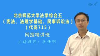 2020年北京师范大学法学院715法学综合五(宪法、法理学基础、民事诉讼法)网授精讲班【教材精讲+考研真题串讲】