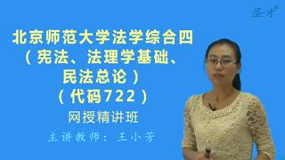 2019年北京师范大学法学院722法学综合四(宪法、法理学基础、民法总论)网授精讲班【教材精讲+考研真题串讲】
