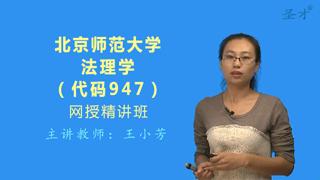 2020年北京师范大学法学院947法理学网授精讲班【教材精讲+考研真题串讲】