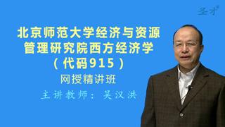 2019年北京师范大学经济与资源管理研究院915西方经济学网授精讲班(教材精讲+考研真题串讲)