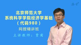 2019年北京师范大学系统科学学院980经济学基础网授精讲班(教材精讲+考研真题串讲)
