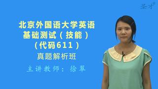北京外国语大学《611英语基础测试(技能)》真题解析班(网授)