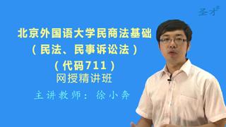 2021年北京外国语大学711民商法基础(民法、民事诉讼法)网授精讲班【教材精讲+考研真题串讲】