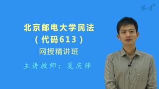 2021年北京邮电大学人文学院《613民法》网授精讲班【教材精讲+考研真题串讲】