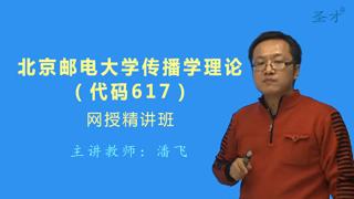 2021年北京邮电大学数字媒体与设计艺术学院《617传播学理论》网授精讲班【教材精讲+考研真题串讲】