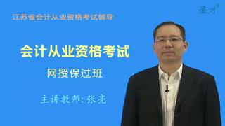 2017年江苏省会计从业资格考试网授保过班【基础+法规+电算化】