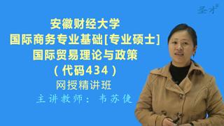 2021年安徽财经大学《434国际商务专业基础》[专业硕士]国际贸易理论与政策网授精讲班(教材精讲+考研真题串讲)