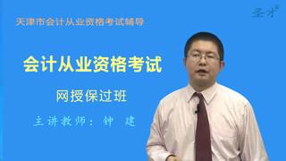 2017年天津市会计从业资格考试网授保过班【基础+法规+电算化】