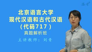 北京语言大学717现代汉语和古代汉语真题解析班(网授)