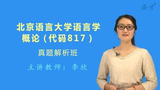 北京语言大学817语言学概论真题解析班(网授)