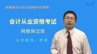 安徽省会计从业资格考试网授保过班【基础+法规+电算化】