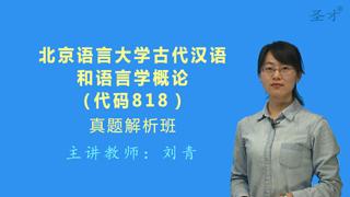 北京语言大学818古代汉语和语言学概论真题解析班(网授)
