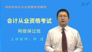 2017年深圳市会计从业资格考试网授保过班【基础+法规+电算化】