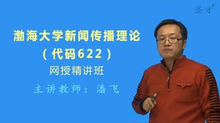 2021年渤海大学622新闻传播理论网授精讲班【教材精讲+考研真题串讲】