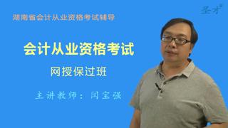 湖南省会计从业资格考试网授保过班【基础+法规+电算化】