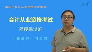 重庆市会计从业资格考试网授保过班【基础+法规+电算化】