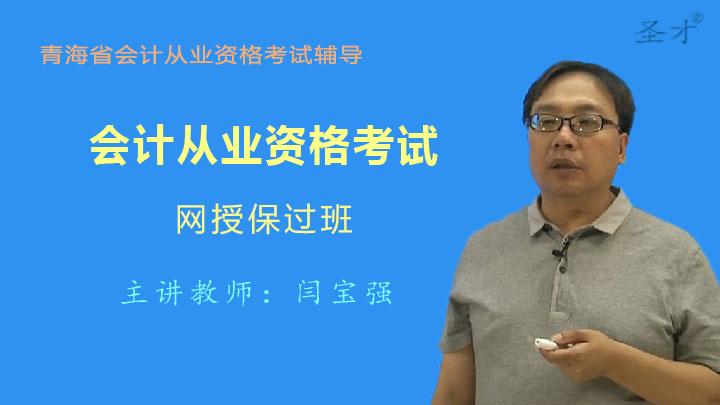 【青海】青海省会计从业资格考试网授保过班