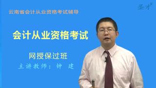 云南省会计从业资格考试网授保过班【基础+法规+电算化】