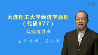 2021年大连理工大学《877经济学原理》网授精讲班(教材精讲+考研真题串讲)